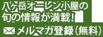 八ヶ岳オーレン小屋の旬の情報が満載!メルマガ登録(無料)